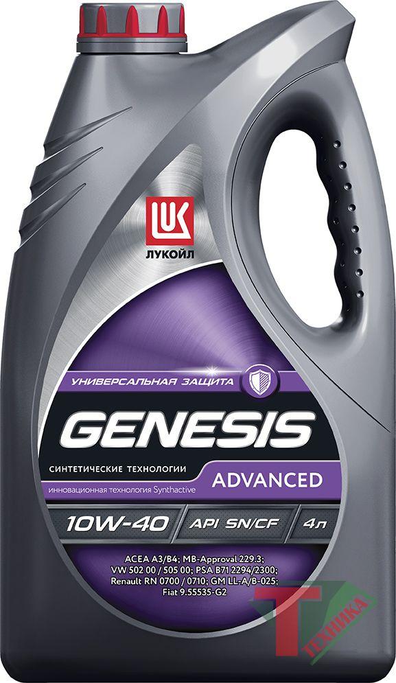 Лукойл Genesis Advanced 10W40 4л